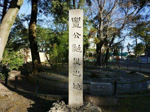 豊臣秀吉生誕の地.jpg