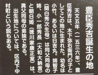 豊臣秀吉生誕の地2.jpg