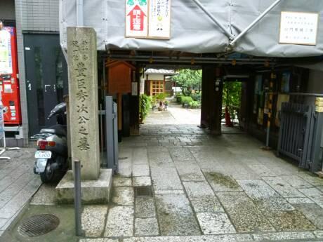 豊臣秀次の墓 瑞泉寺(京都).jpg