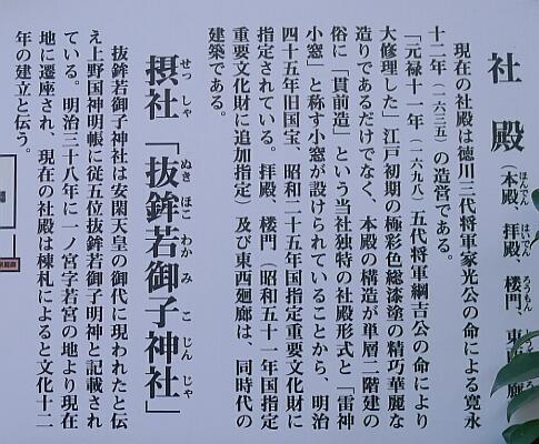 貫前神社3.jpg