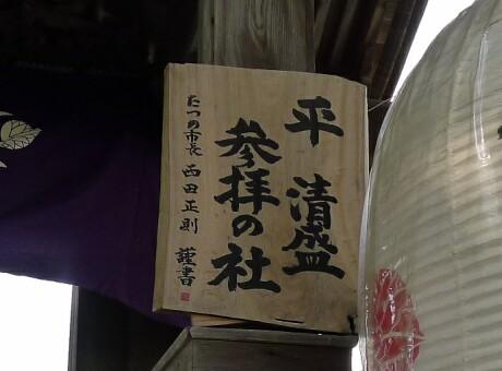 賀茂神社 室津2.jpg