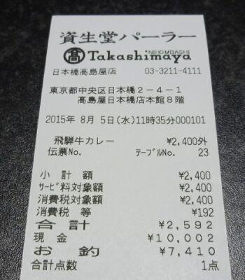 資生堂パーラー 高島屋.jpg
