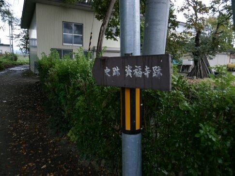 資福寺跡.jpg
