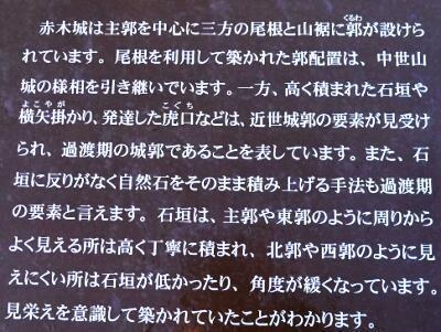 赤木城10.jpg