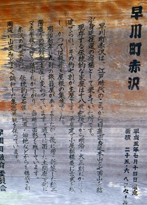 赤沢宿9a.jpg