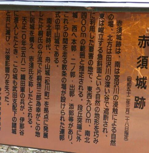 赤須城4.jpg