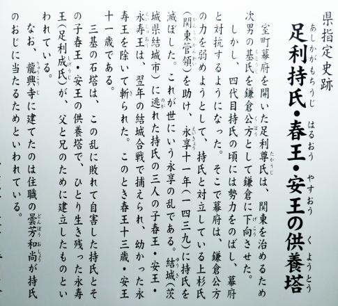 足利持氏春王安王供養塔2.jpg