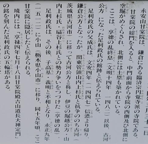 足利政氏館跡4.jpg