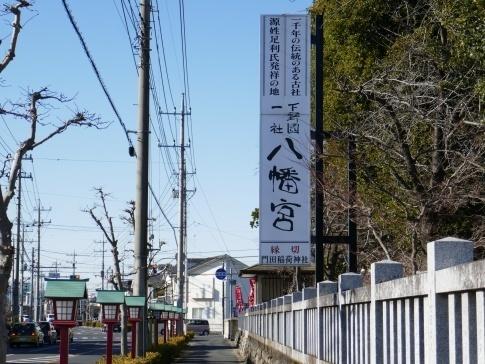 足利氏発祥の地3.jpg