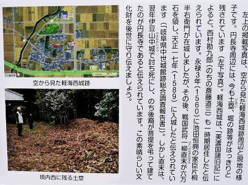 軽海西城跡3.jpg