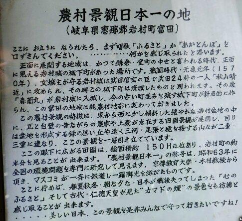 農村景観日本一展望所4.jpg
