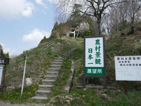 農村景観日本一展望所5.jpg