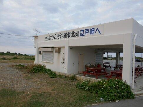 辺戸岬.jpg