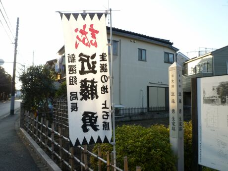 近藤勇生家跡2.jpg