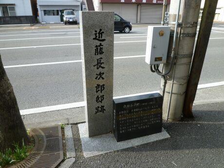近藤長次郎邸跡2.jpg