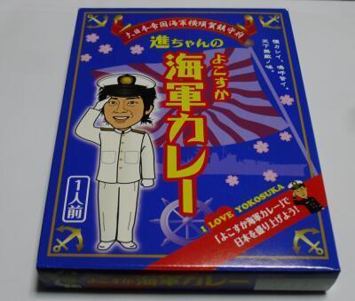 進ちゃんの海軍カレー.jpg