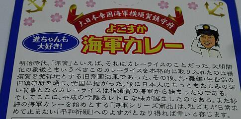 進ちゃんの海軍カレー2.jpg