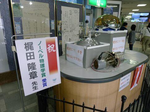 道の駅神岡.jpg