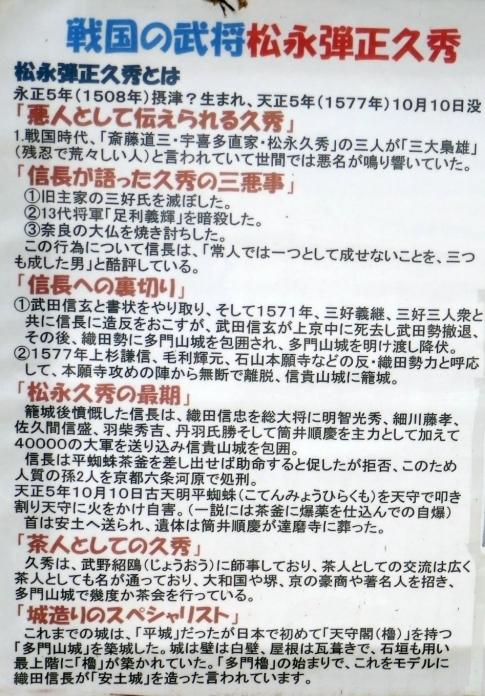 達磨寺松永久秀の墓2.jpg