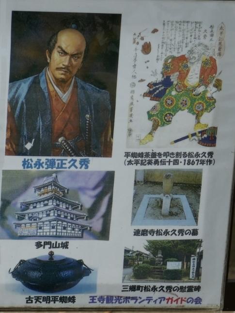 達磨寺松永久秀の墓3.jpg