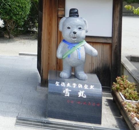 達磨寺雪丸塚3.jpg