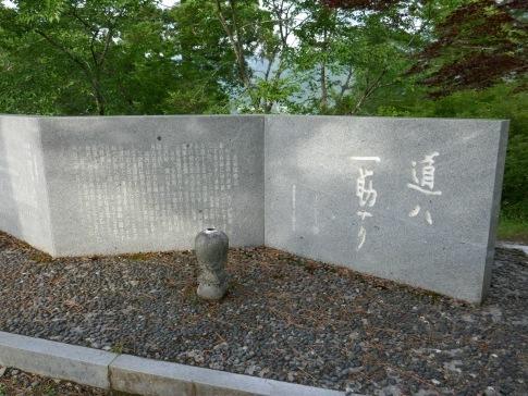 郡上藩凌霜隊の碑.jpg