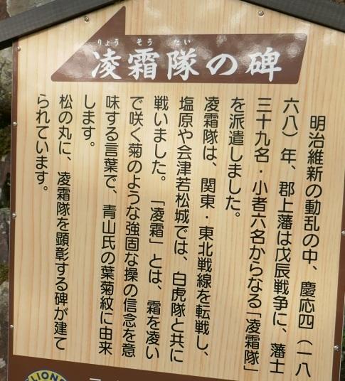 郡上藩凌霜隊の碑2.jpg