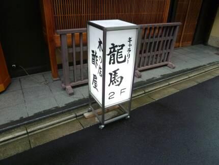 酢屋(海援隊京都支部)2.jpg