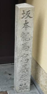 酢屋(海援隊京都支部) 坂本龍馬寓居.jpg