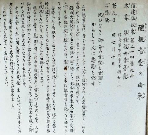 醴観音堂2.jpg