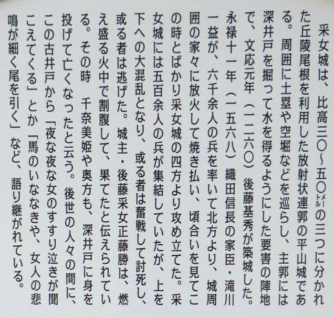 采女城址2.jpg