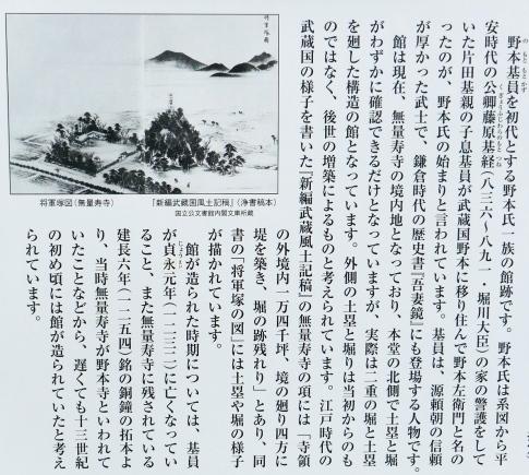 野本館跡4.jpg
