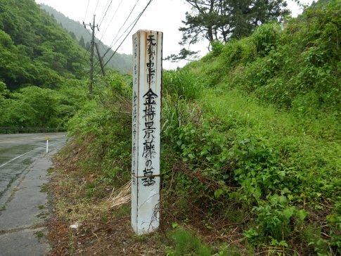 金持景藤の墓.jpg