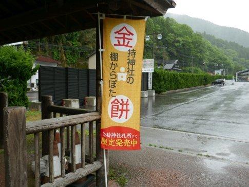 金持神社2.jpg