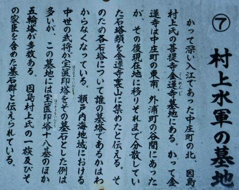金連寺 村上氏墓所2.jpg