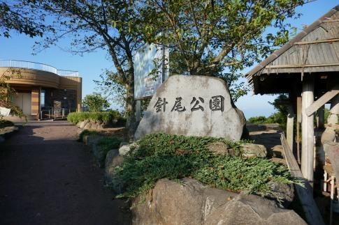 針尾公園.jpg
