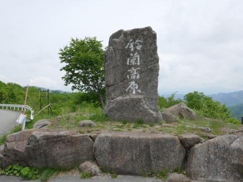 鈴蘭高原3.jpg