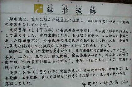 鉢形城4.jpg