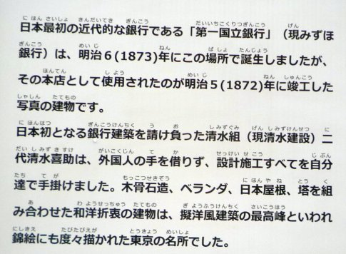 銀行発祥の地4.jpg