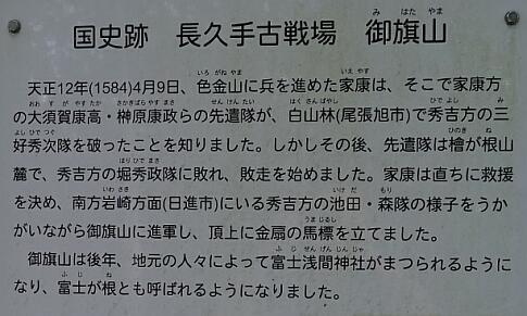 長久手古戦場 御旗山3.jpg