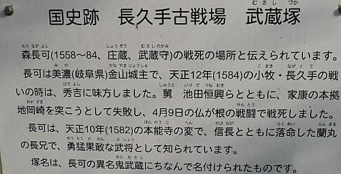 長久手古戦場 武蔵塚2.jpg