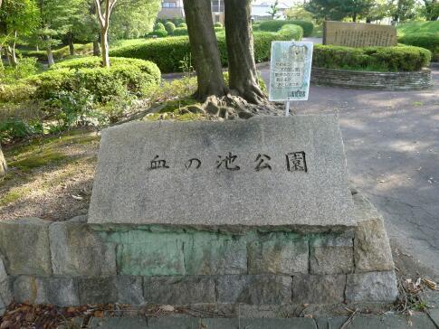 長久手古戦場・血の池公園.jpg