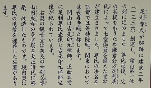 長寿寺2.jpg