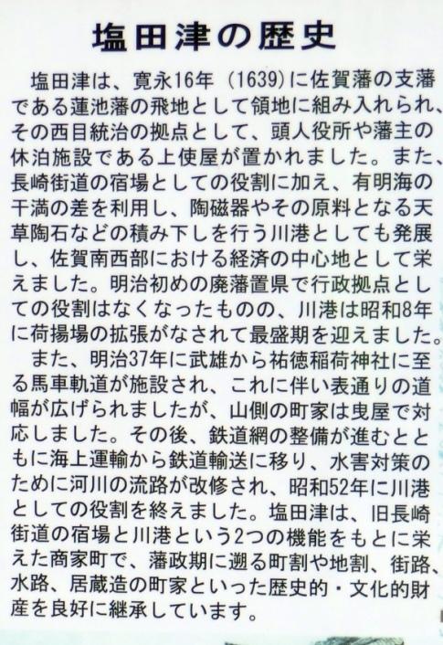 長崎街道塩田宿2.jpg