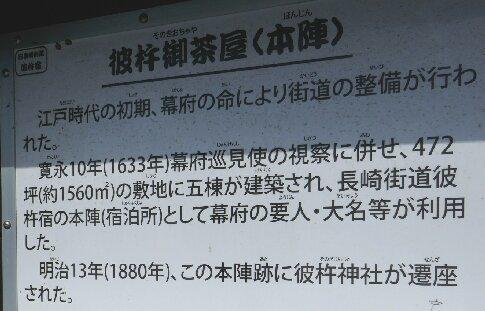 長崎街道彼杵宿 本陣跡2.jpg