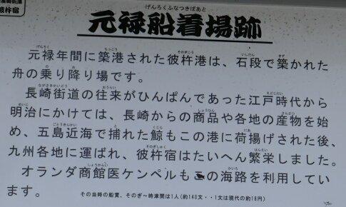 長崎街道彼杵宿5.jpg