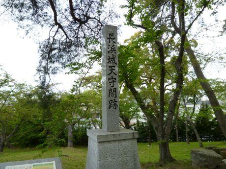 長浜城天守閣跡.jpg
