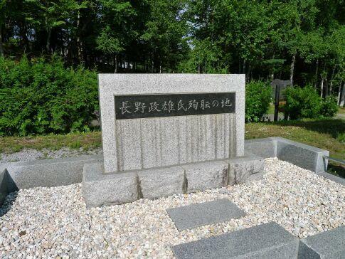 長野政雄氏殉職の碑.jpg