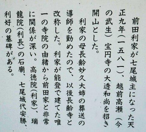 長齢寺2.jpg