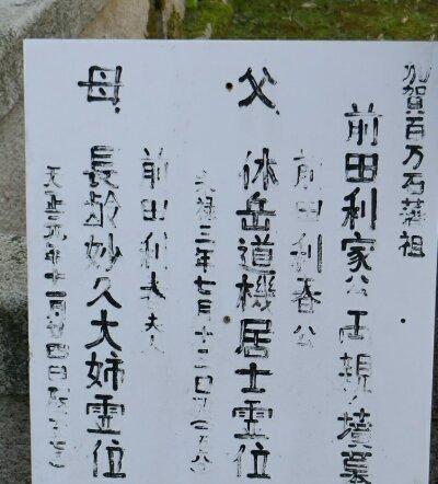 長齢寺 前田利家父母の墓2.jpg